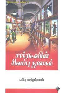 Sakrateesin Sivappu Noolagam - சாக்ரடீஸின் சிவப்பு நூலகம்