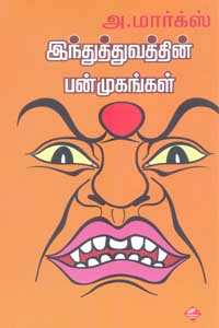 Induvathin Panmugangal - இந்துத்துவத்தின் பன்முகங்கள்