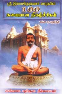 ஶ்ரீ இராமகிருஷ்ணர் வாழ்வில் 100 சுவையான நிகழ்ச்சிகள்