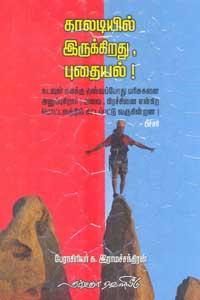 Tamil book காலடியில் இருக்கிறது புதையல்