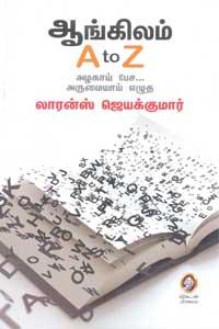 ஆங்கிலம் A to Z அழகாய் பேச அருமையாய் எழுத