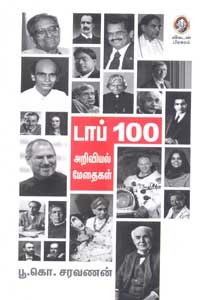 Tamil book டாப் 100 அறிவியல் மேதைகள்