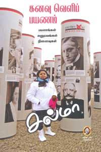 Tamil book கனவு வெளிப் பயணம்