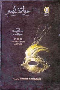 உலகத் தமிழ்க் கவிதைகள்