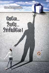 Tamil book மேலே உயரே உச்சியிலே