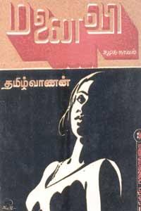 Tamil book மனைவி