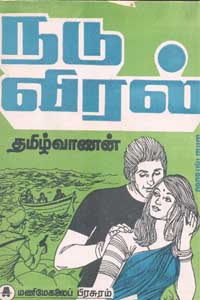 Tamil book நடு விரல்