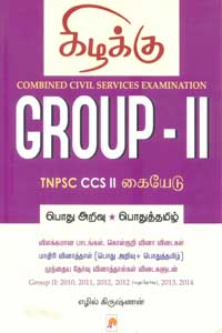 Tamil book Combined Civil Services Examination GROUP II TNPSC CCS II கையேடு பொதுஅறிவு பொதுத்தமிழ்
