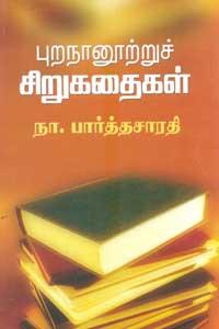 Tamil book புறநானூற்றுச் சிறுகதைகள்