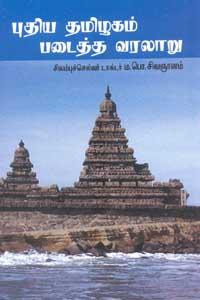 Tamil book புதிய தமிழகம் படைத்த வரலாறு