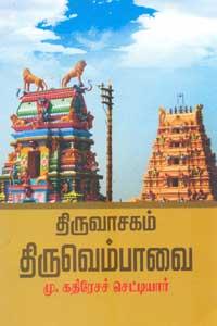 Tamil book திருவாசகம் திருவெம்பாவை