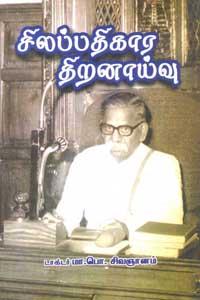 Tamil book சிலப்பதிகார திறனாய்வு