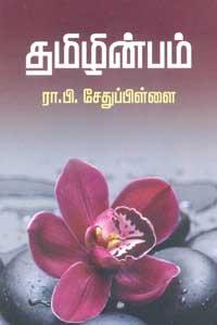 Tamil book தமிழின்பம்