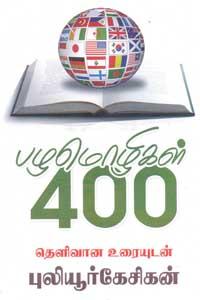 Tamil book பழமொழிகள் 400 தெளிவான உரையுடன்
