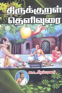 Tamil book திருக்குறள் தெளிவுரை