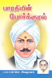 Tamil book பாரதியின் போர்க்குரல்