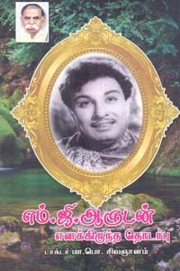 Tamil book எம்.ஜி.ஆருடன் எனக்கிருந்த தொடர்பு