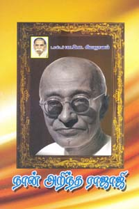 Tamil book நான் அறிந்த ராஜாஜி