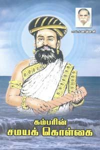 Tamil book கம்பரின் சமயக் கொள்கை