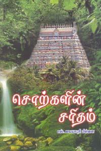 Tamil book சொற்களின் சரிதம்