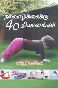 Tamil book நல்வாழ்க்கைக்கு 40 தியானங்கள்