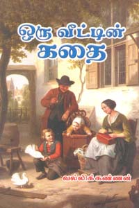 Tamil book ஒரு வீட்டின் கதை