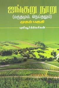 Tamil ilakkiya varalaru book