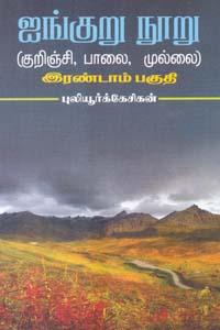 Tamil book ஐங்குறு நூறு குறிஞ்சி பாலை முல்லை இரண்டாம் பகுதி
