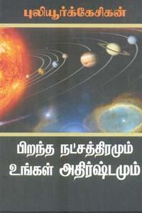 Tamil book பிறந்த நட்சத்திரமும் உங்கள் அதிர்ஷ்டமும்