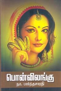 Tamil book பொன்விலங்கு