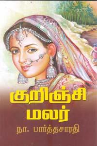 Tamil book குறிஞ்சி மலர்