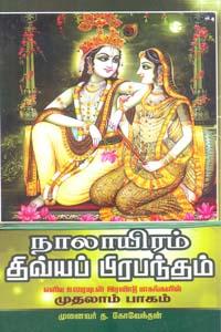 Tamil book நாலாயிரம் திவ்யப் பிரபந்தம் (இரண்டு பாகங்கள் கொண்ட 2 புத்தகங்கள்)