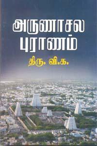 அருணாசல புராணம்