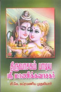 திருவாசகம் பாடிய ஶ்ரீ மாணிக்கவாசகர்
