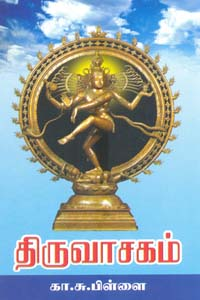 திருவாசகம்