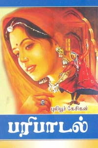 Tamil book பரிபாடல்