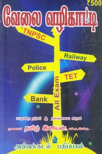 Tamil book வேலை வழிகாட்டி TNPSC POLICE BANK RAILWAY TET all exam