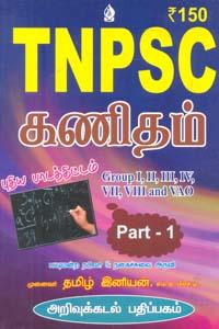 TNPSC கணிதம் (Group I, II, III, IV, VII, VIII & VAO) Part - 1