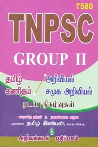 TNPSC GROUP II தமிழ் கணிதம் அறிவியல் சமூக அறிவியல் நடப்பு நிகழ்வுகள்