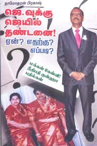 Tamil book ஜெ. வுக்கு ஜெயில் தண்டனை! ஏன்? எதற்கு? எப்படி?