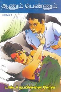 Tamil book ஆணும் பெண்ணும் பாகம் 1