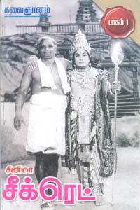 சினிமா சீக்ரெட் பாகம் 1