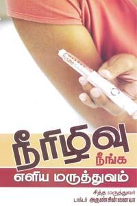Tamil book நீரிழிவு நீங்க எளிய மருத்துவம்