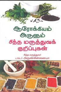 Tamil book ஆரோக்கியம் அருளும் சித்த மருத்துவக் குறிப்புகள்