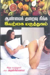 Tamil book ஆண்மைக் குறைவு நீங்க இயற்கை மருத்துவம்