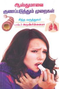 Tamil book ஆஸ்துமாவை குணப்படுத்தும் முறைகள்