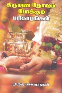 Tamil book திருமண தோஷம் போக்கும் பரிகாரங்கள்