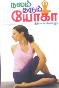 Tamil book நலம் தரும் யோகா