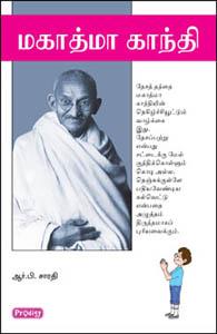 Mahathma Gandhi - மகாத்மா காந்தி