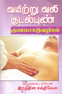 Tamil book வயிற்று வலி குடல்புண் குணமாக 8 வழிகள்